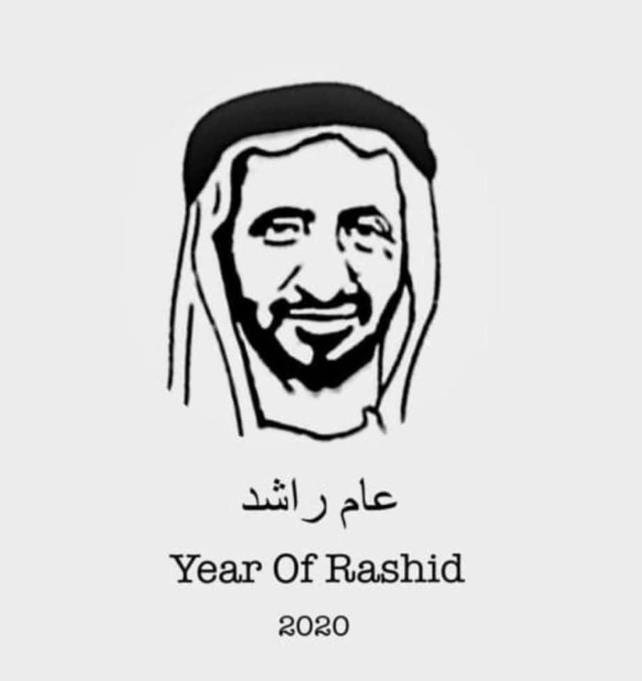 عام 2020 *عام راشد