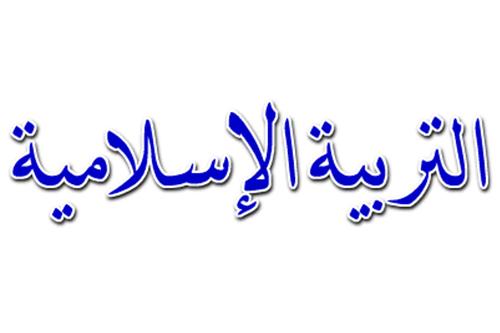 الامتحان المعياري للتربية الاسلاميه