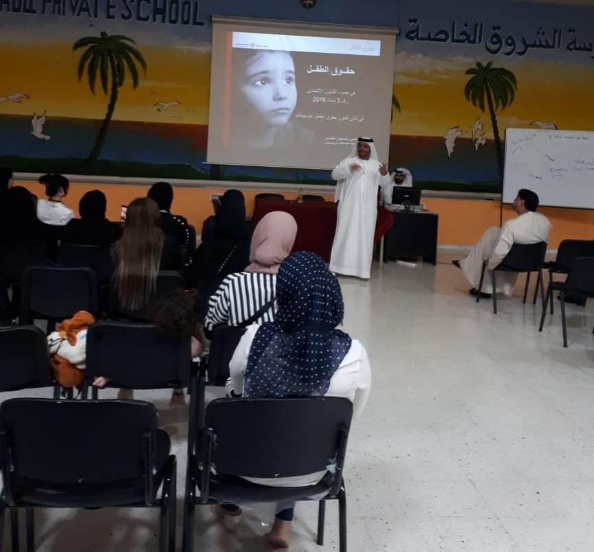 بالتعاون مع إدارة حماية الطفل و المرأة نظمت المدرسة محاضرة توعوية عن حقوق الطفل لأولياء الأمور.