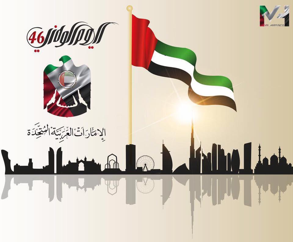 اليوم الوطني لدولة الامارات العربية المتحدة 46