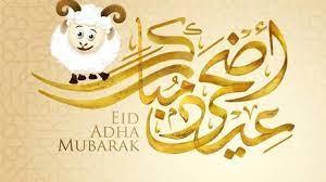 عيد أضحى مبارك ..كل عام وأنتم بألف خير
