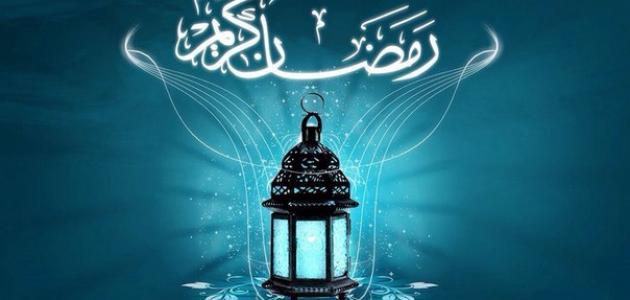 الدوام خلال شهر رمضان المبارك...